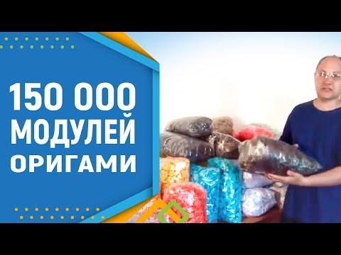 150 000 модулей оригами на