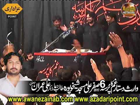 Zakir mudasir iqbal jhamra majlis 6 safar 2017 bani zakir ali imran jafri Shkhupora