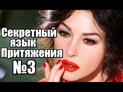 Секретный язык ПРИТЯЖЕНИЯ №3. Продолжение.