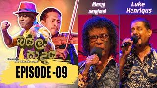 Baila Sadaya    Episode - 09   03rd January 2021