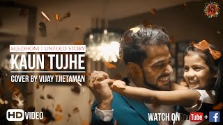 New Hindi Song   Kaun Tujhe   Latest Hindi Songs   Satguru Productions