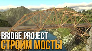 Bridge Project - Строим мосты