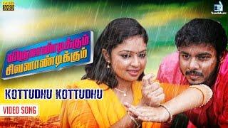 Kottudhu Kottudhu Video Song HD Virumandikkum Sivanandikkum | Chinmayi Sripadha