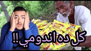 طبخ 100 كيس اندومي في حلة وحده و خلطه رهيبة!! #ليدو_ريأكشن