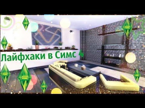 ✩ 10 лайфхаков по строительству в Sims 4 ✩ Строительство ✩ Симс 4 ✩
