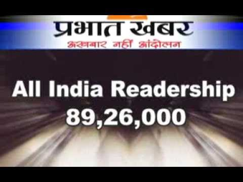 PRABHAT KHABAR (Jharkhand's No-1 Hindi News Paper) PRESENTATION VIDEO 2013- VOICE - KUMAR NISHANT