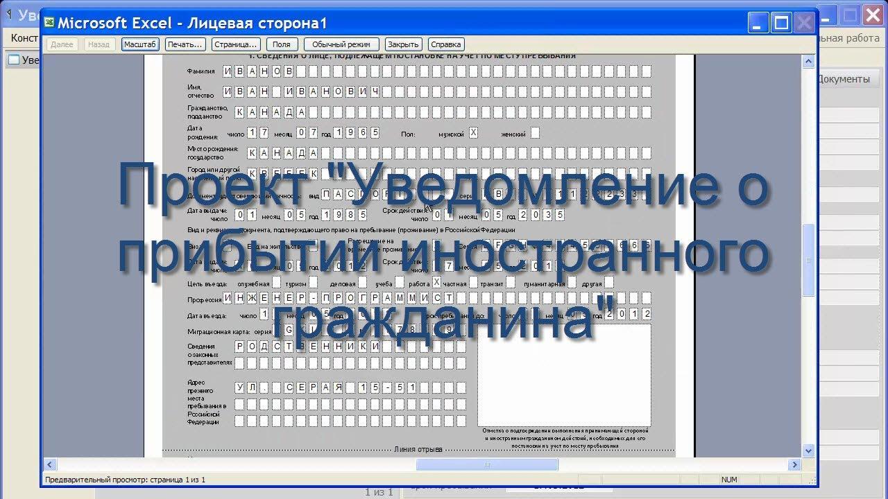 Уведомление о прибытии иностранного гражданина бланк 2015 word