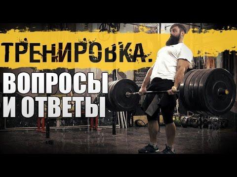 Программа тренировок от Бородача. Ответы на вопросы