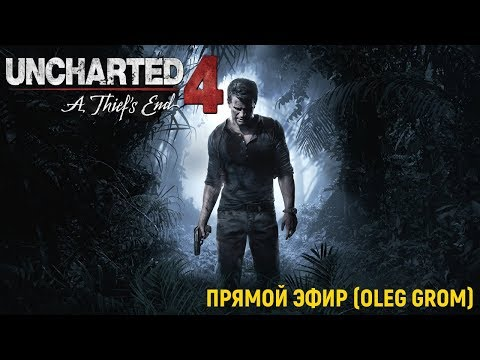 Uncharted 4: A Thief's End - Прохождение №1 (Oleg Grom)