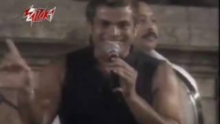 Law Ashkany - Amr Diab لو عشقانى - حفلة - عمرو دياب
