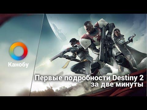Первые подробности Destiny 2 за две минуты