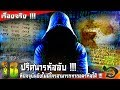 10 ปริศนารหัสลับ ที่ปัจจุบันยังไม่มีใครสามารถถอดรหัสได้ !!!