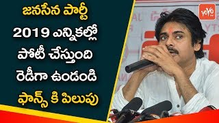 Pawan Kalyan Says Janasena Party will Contest 2019 Elections | Political Yatra