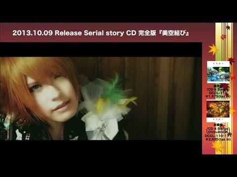 ユナイト(UNiTE.)「美空結び」 MV (Full Ver.)