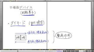 高校物理解説講義:「半導体」講義6