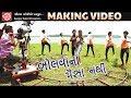 Bolvana Paisa Nathi - Making Video -Rakesh Barot-Super Hit Song 2018 thumbnail