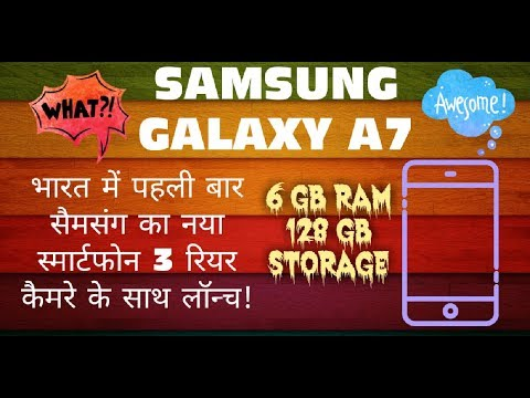 New Samsung Galaxy A7 तीन रियर कैमरों के साथ अब भारत में ! 24 Megapixel