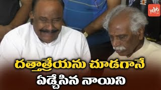 Nayini Narasimha Reddy Cried at Dattatreya House | Bandaru Dattatreya Son Viashnav No More