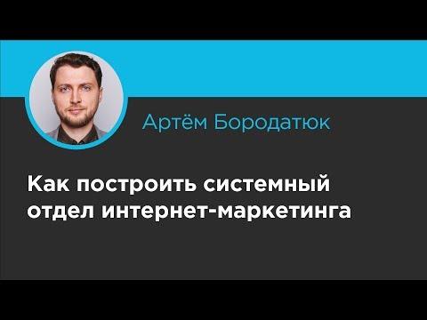 Как построить системный отдел контент-маркетинга, Артем Бородатюк, (iForum 2017)