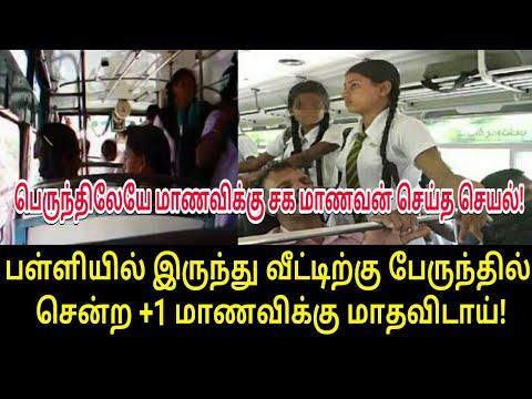 பள்ளியில் இருந்து வீட்டிற்கு பேருந்தில் சென்ற மாணவிக்கு நடந்த சம்பவம்! | Tamil Trending News | Tamil