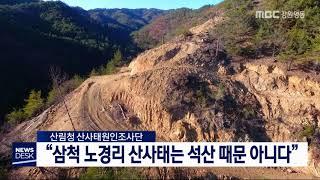 """""""삼척 노경리 산사태 석산 때문 아냐"""""""