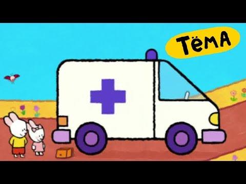 Рисунки Тёмы: Нарисуй скорую помощь!