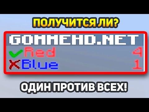 1 ПРОТИВ 4! КОМАНДА КРАСНЫХ ДУМАЛА, ЧТО БУДЕТ ИЗИ ВИН! - (Minecraft Bed Wars)