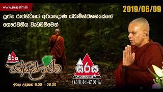 Sirasa FM Pansil Maluwa 2019-06-09 | Ven Rajagiriye Ariyagnana Thero Maha Rahathun Wedi Maga Osse