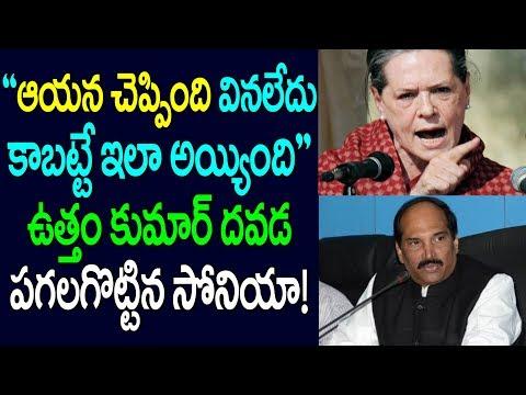 ఉత్తం కుమార్ దవడ పగలగొట్టిన సోనియా | Sonia Gandhi Fire on uttam Kumar Reddy | Telugu News