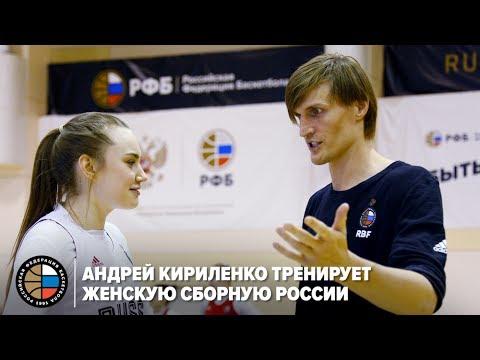 Андрей Кириленко тренирует женскую сборную России