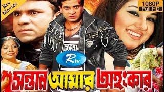 Sontan Amar Ohonkar | Sakib Khan | Apu Biswas | Rtv Movies | Rtv
