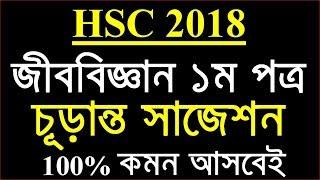 HSC Biology 1st Paper Suggestion 2018