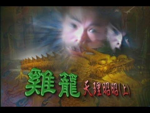 台劇-台灣奇案-雞籠天理昭昭