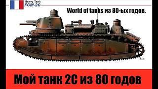 2С французский тяжелый танк прорыва. Танк из 80 - ых годов.