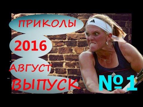 ПРИКОЛЫ 2016 НОВИНКИ АВГУСТ (СМЕХ БЕЗ ПРАВИЛ)ВЫПУСК №1