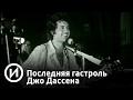 Последняя гастроль Джо Дассена Телеканал История mp3