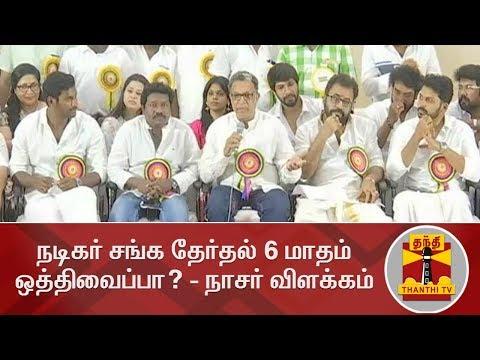 நடிகர் சங்க தேர்தல் 6 மாதம் ஒத்திவைப்பா? - நாசர் விளக்கம் | Nadigar Sangam Election | Nadigar Sangam