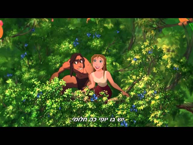 Tarzan - Strangers Like Me (Hebrew+Subs)