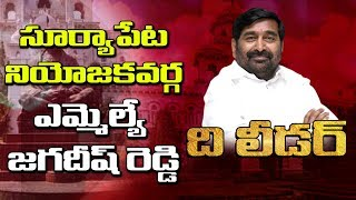 Suryapet MLA Guntakandla Jagadish Reddy Progress Report | The Leader | Telangana