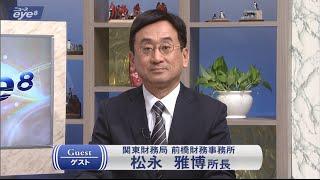 関東財務局 前橋財務事務所 所長 松永雅博さん
