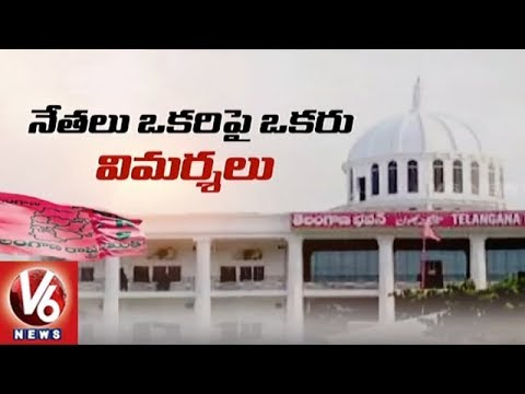 Cold War In TRS Among Senior Leaders And Recently Joined Leaders | V6 News