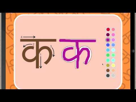 Hindi Alphabets - Consonants iPad App