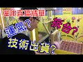 《彈跳精華》到底要搞壞幾台?彈跳到底怎麼出來呀?yAn夾娃娃系列#171(台湾UFOキャッチャー UFO catcher) thumbnail