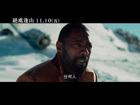 【絕處逢山】最新前導預告片