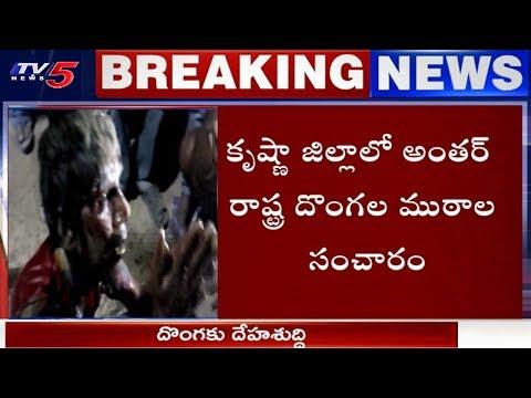 నందిగామలో ఓ దొంగను పట్టుకొని దేహశుద్ది చేసిన స్థానికులు..! | Krishna Dist | TV5 News