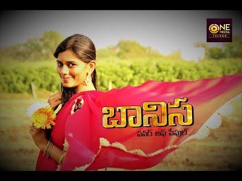 Baanisa    Latest Telugu Short Film 2018    One Media Telugu