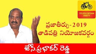 JC Prabhakar reddy | Tadipatri MLA | Tadipathri assembly constituency report | Praja theerpu