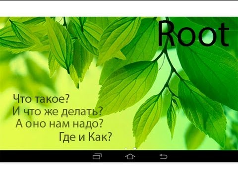 Уроки по Android: Root