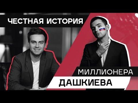 КАК ЗАРАБАТЫВАТЬ МИЛЛИОНЫ: интервью основателя Бизнес Молодость Михаила Дашкиева. Как зарабатывать