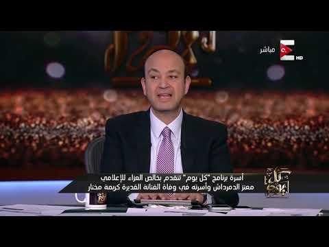 عمرو اديب حلقة السبت 14/01/2017 الجزء الثالث كل يوم (وفاة الفنانة كريمة مختار)